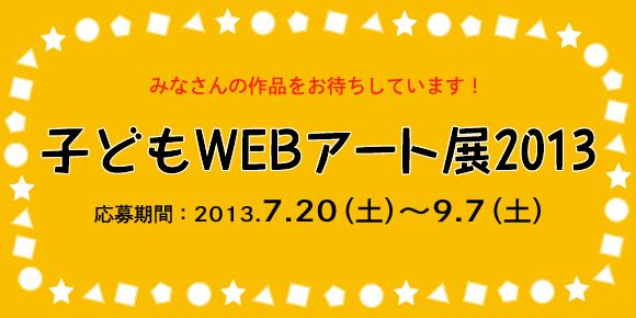 子どもWEBアート展2013応募
